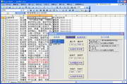 易捷发展报告系统软件