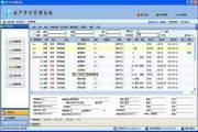 宏方房产中介管理软件 3.5