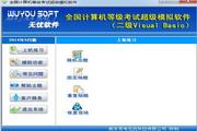 无忧全国计算机等级考试超级模拟鸿运国际娱乐_一级计算机基础及MS Office应用 15年9月版