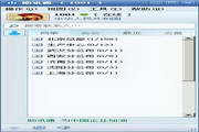 WinEIM(助讯通)企业即时通讯软件 8.6.1