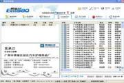 易搜企业名录搜索软件 3.0