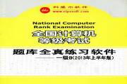 全国计算机等级考试全真模拟考试鸿运国际娱乐(一级B)