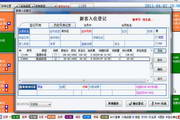 芙蓉酒店管理系统(单机标准版)