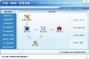 宏达公墓(陵园)管理系统专业版 5.0