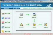 巧手进销存多分支机构管理(局域网/互联网版) 8.0.20130601