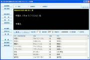 日语老师(旧版标准日本语-初级)2010