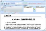 VadeFax網絡傳真軟件