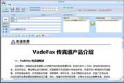 VadeFax网络传真...