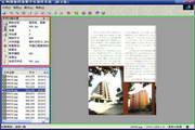 档案数字化制作...