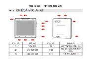 联想A788t手机使用说明书