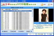 家庭VCD相册制作...