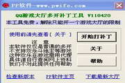 QQ游戏大厅多开补丁 150716..