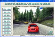 北京市机动车驾驶人理论学习考试系统 2013.07