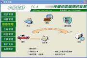 中易汽修汽配管理软件