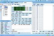 3D彩票软件『彩神通』专业版