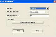 清扬内网管理软件