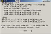 桌面小顽童 2007 6.2