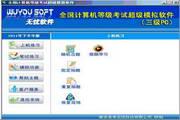 无忧全国计算机等级考试超级模拟软件_三级PC