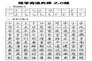 练字方法大师 2.0