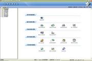 精点仓库管理系统 7.6 单机版