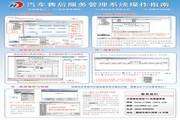 宏达汽车售后服务管理系统 1.1