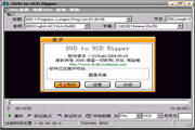 DVD to VCD Ripper