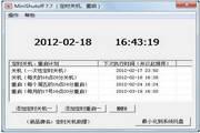 MiniShutoff(电脑定时关机软件) 8.3