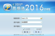 萨博票据通2016标准版 6.41