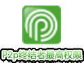 P2P终结者 4.34