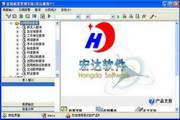 宏达医院病案管理系统 1.1