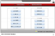 宏达检察办公事务管理系统