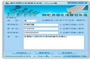 枫叶网吧比赛在线报名系统