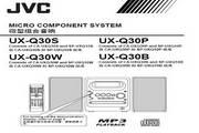 JVC UX-Q30P微型组合音响使用说明书