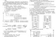 欣灵JC-2C型静态冲击继电器说明书