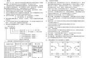 欣灵SSJ-10系列静态时间继电器说明书