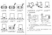 欣灵HHD5-A相序保护继电器说明书