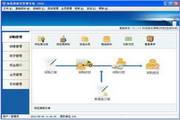 如意进销存管理系统 2000V2.32