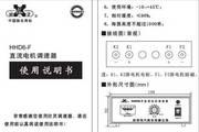 欣灵HHD6-F大功率直流电机调速器说明书