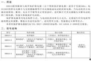 欣灵HHD10-C断相、相序、过欠压保护继电器说明书