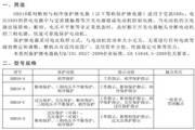 欣灵HHD10-B断相、相序保护继电器说明书