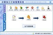 宏达注塑加工订单管理系统代理版