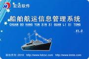 宏达船舶航运信息管理系统绿色版 1.0