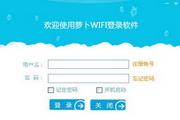 萝卜WiFi 2.1.0