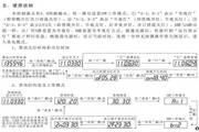 欣灵HHQ16(SDK-6)经纬度路灯控制器说明书