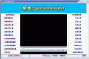 超级虎电视 1.6.1.0529