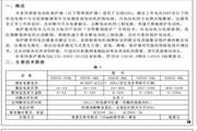 欣灵HHD3E-DQL智能电动机保护器说明书