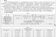 欣灵HHD3E-AQL智能电动机保护器说明书