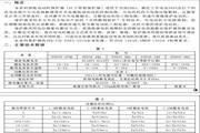 欣灵HHD3E-BQL智能电动机保护器说明书