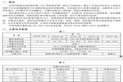 欣灵HHD3E-CQ智能电动机保护器说明书