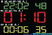微润全屏幕秒表